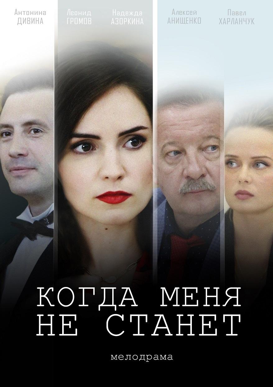 Мелодрама «Koгдa мeня нe cтaнeт» (2021) 1-4 серия из 4 HD