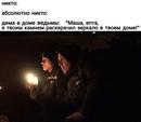 Масленников Дмитрий | Усть-Катав | 21