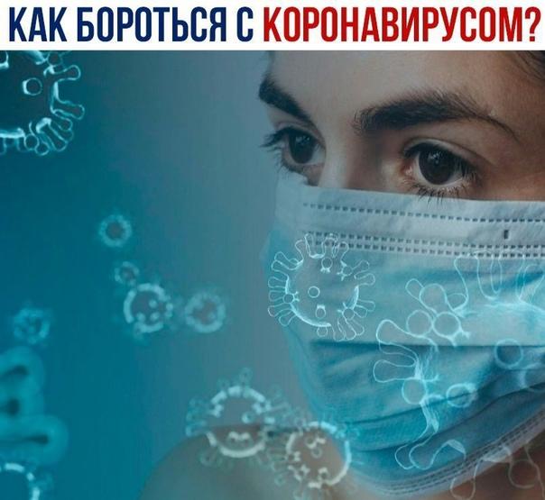 Как побороть вспышку коронавируса? 😷Специалист дал...
