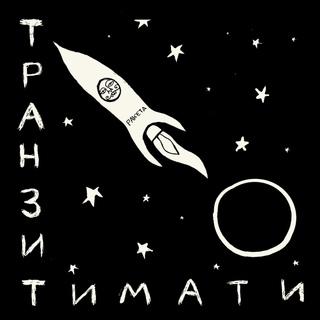Тимур Юнусов фотография #3