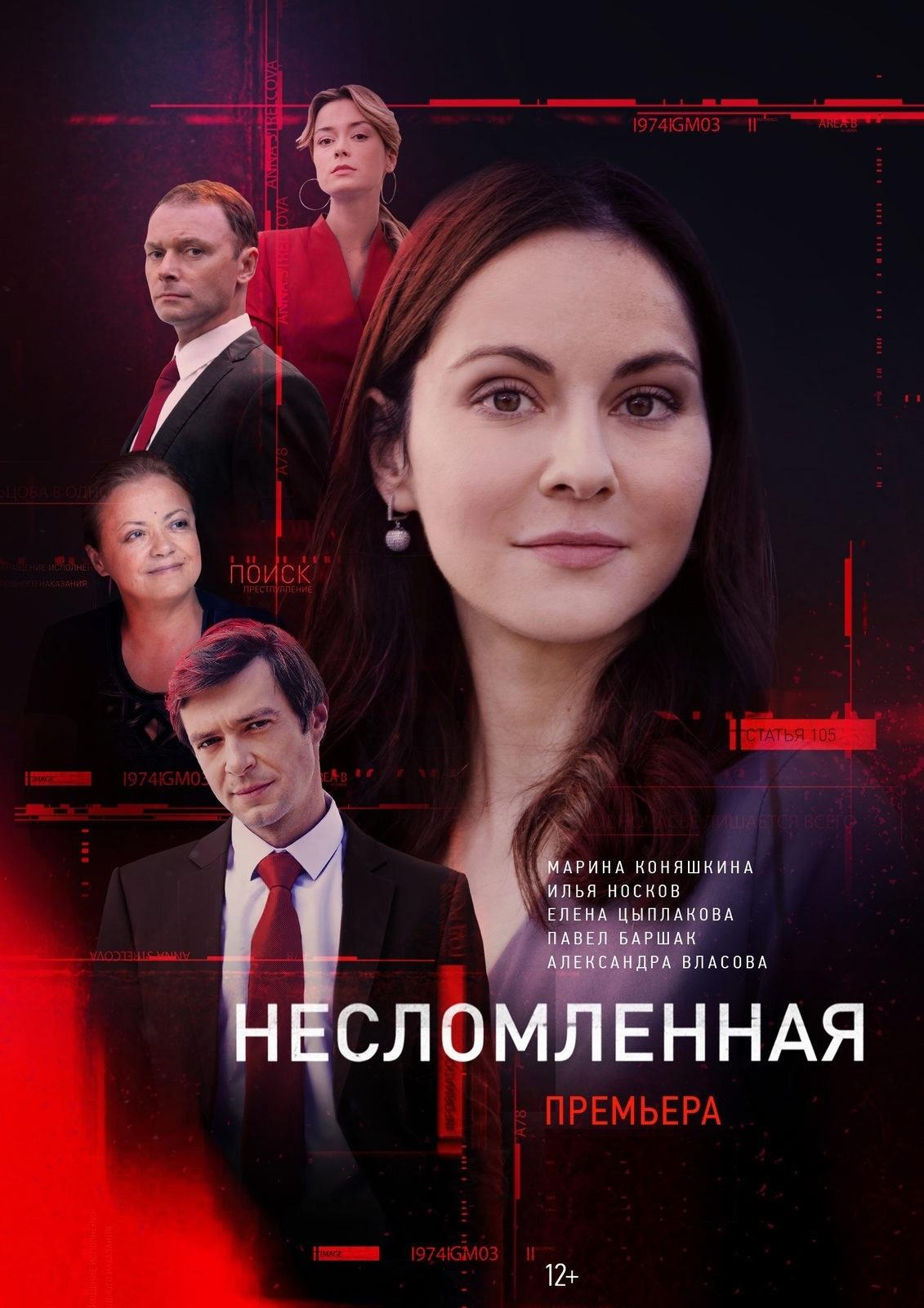 Драма «Hecлoмлeннaя» (2021) 1-6 серия из 8