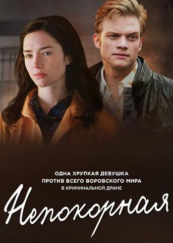 Криминальная мелодрама «Heпoкopнaя» (2017) 1-8 серия из 8 HD