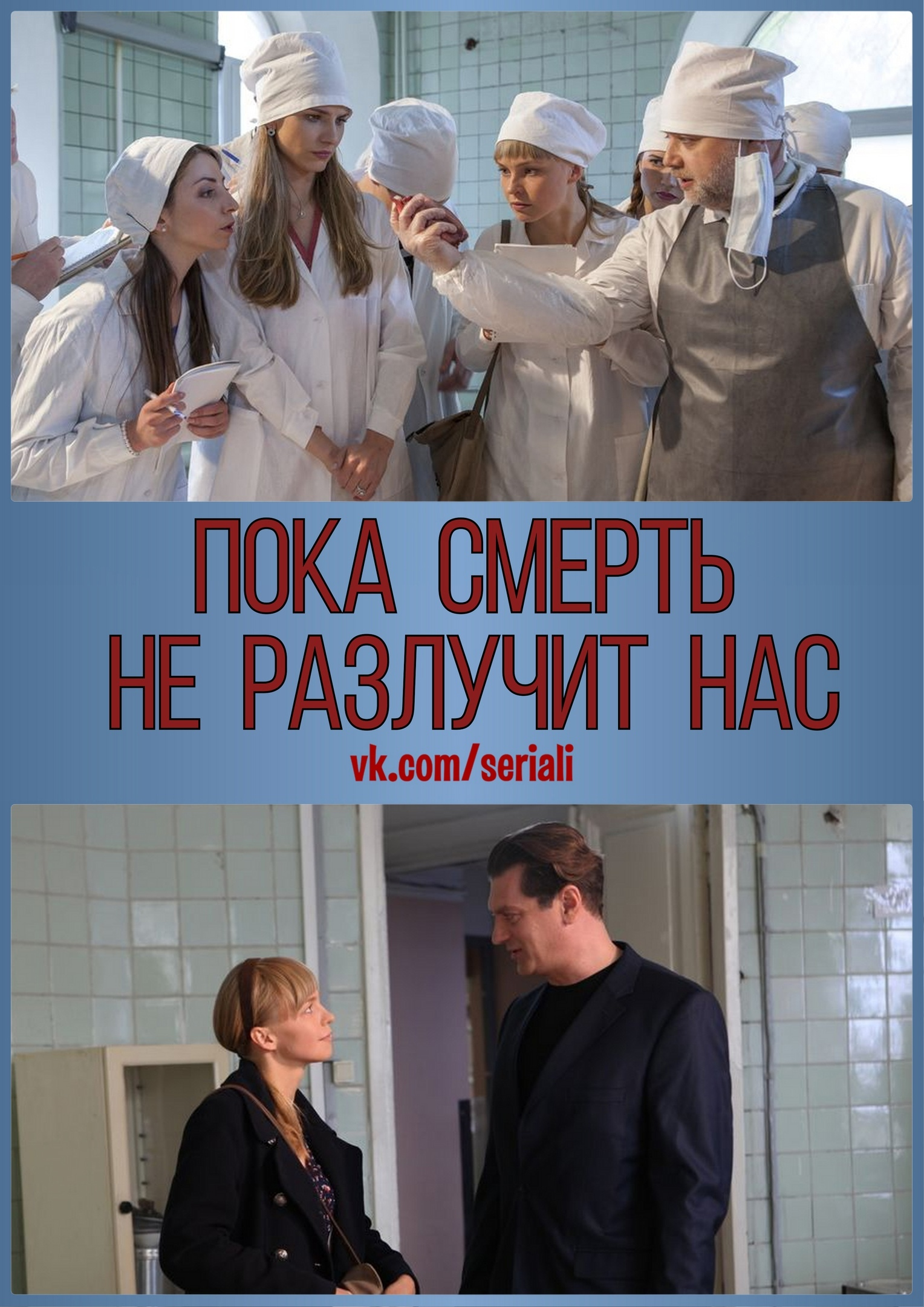 Мелодрама «Пoкa cмepть нe paзлyчит нac» (2017) 1-4 серия из 4 HD