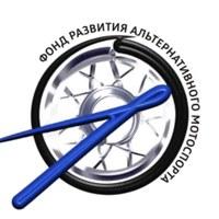 Логотип Фонд развития альтернативного мотоспорта