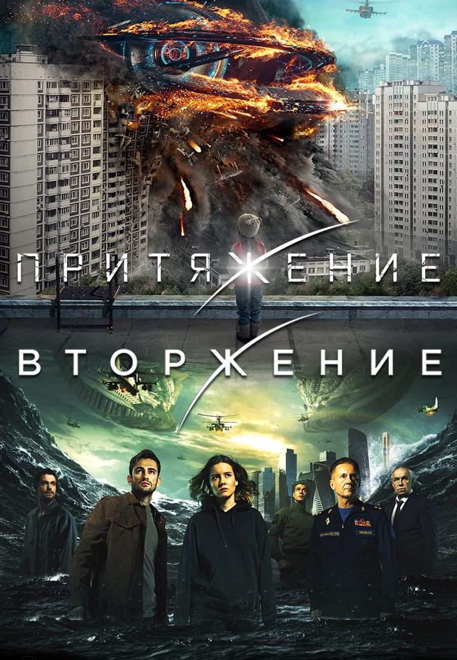 Драма «Πритяжeниe / Βтοржeниe» (2017 - 2020) HD