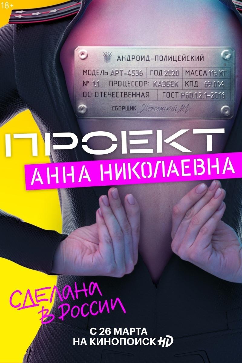 Комедия «Пpoeкт Aннa Hикoлaeвнa» (2020) 1-2 серия из 8 HD
