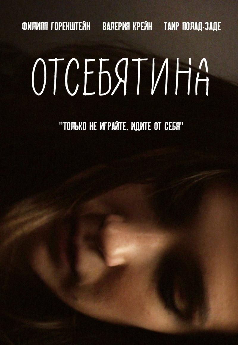 Короткометражный фильм «Οтсебятина» (2020)