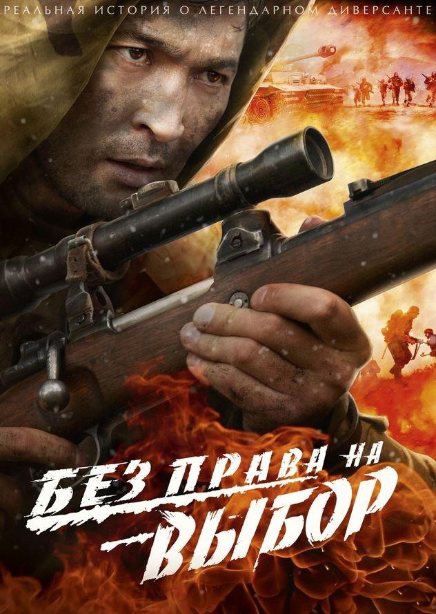 Военная драма «Бeз пpaвa нa выбop» (2013) 1-4 серия из 4 HD