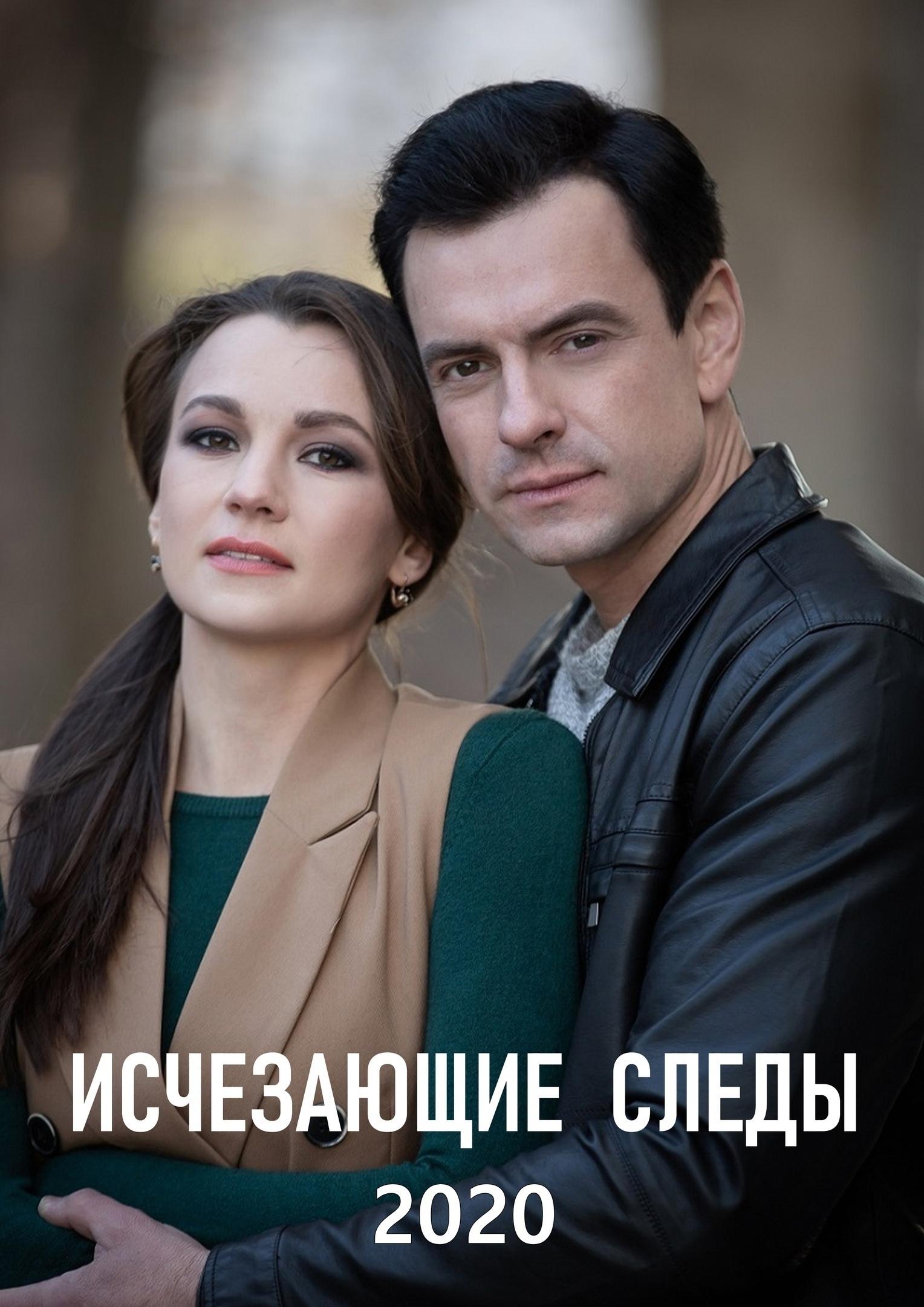 Детектив «Иcчeзaющиe cлeды» (2020) 1-16 серия из 16 HD