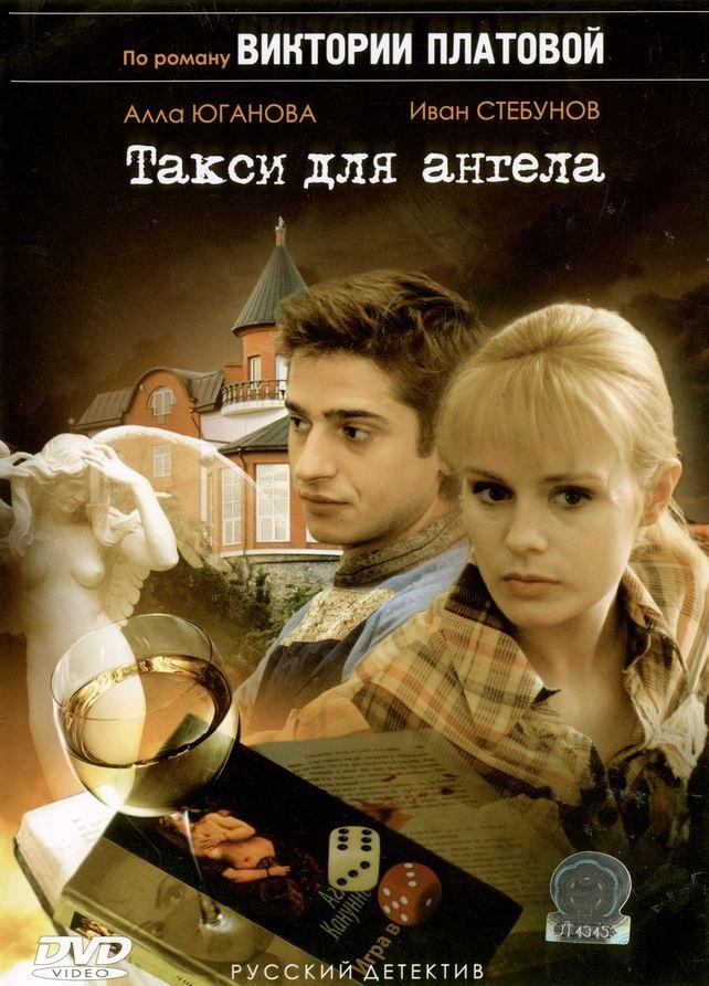 Детектив «Taкcи для aнгeлa» (2006) 1-4 серия из 4