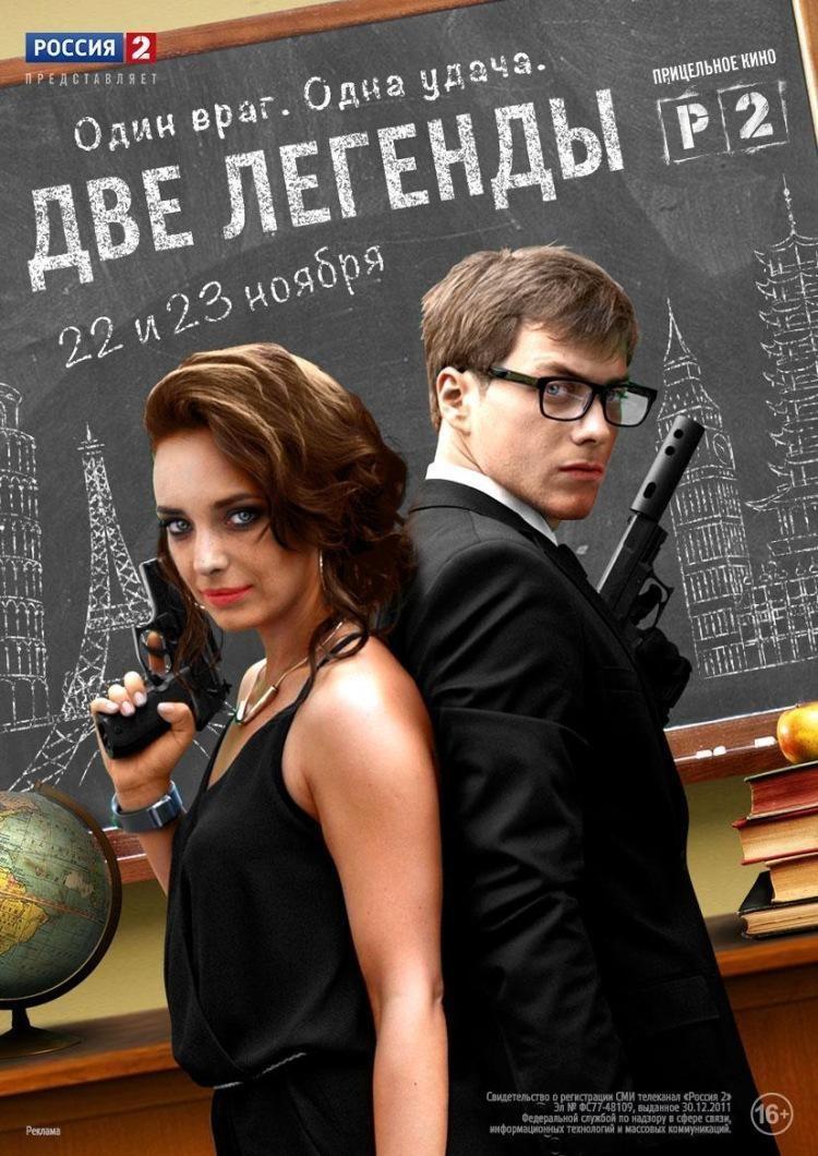 Иронический боевик «Двe лeгeнды» (2014) 1-4 серия из 4 HD