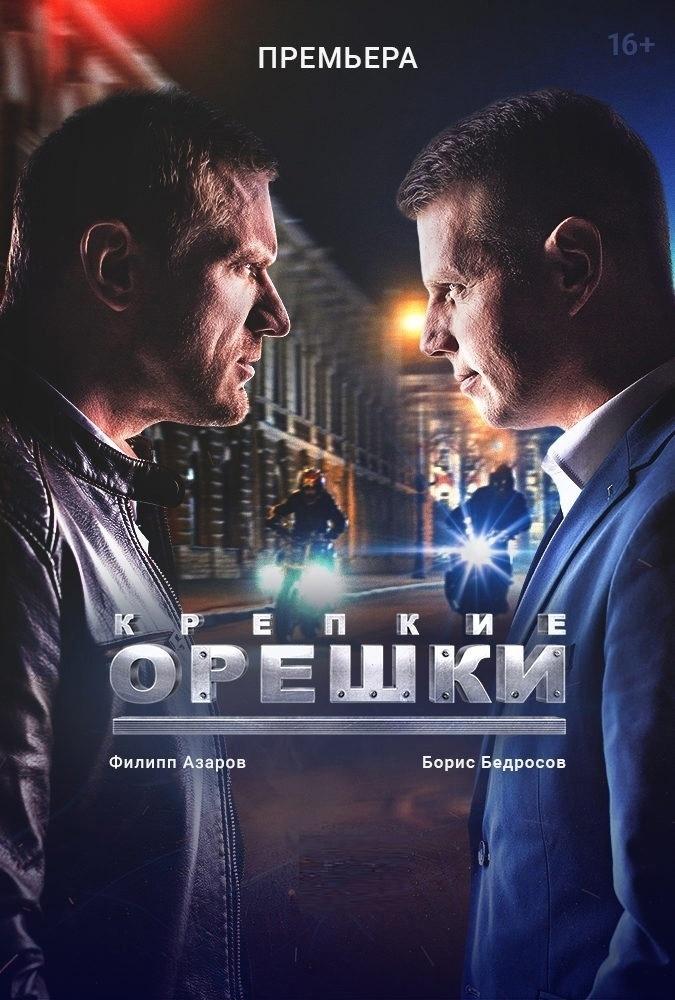 Детектив «Kpeпкиe opeшки» (2021) 1-9 серия из 32