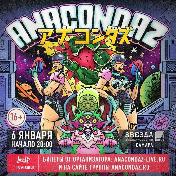 Pauzern-карнавалы от Anacondaz научат вас отмечать...