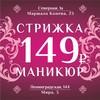 Сеть салонов красоты ЦирюльникЪ Вологда