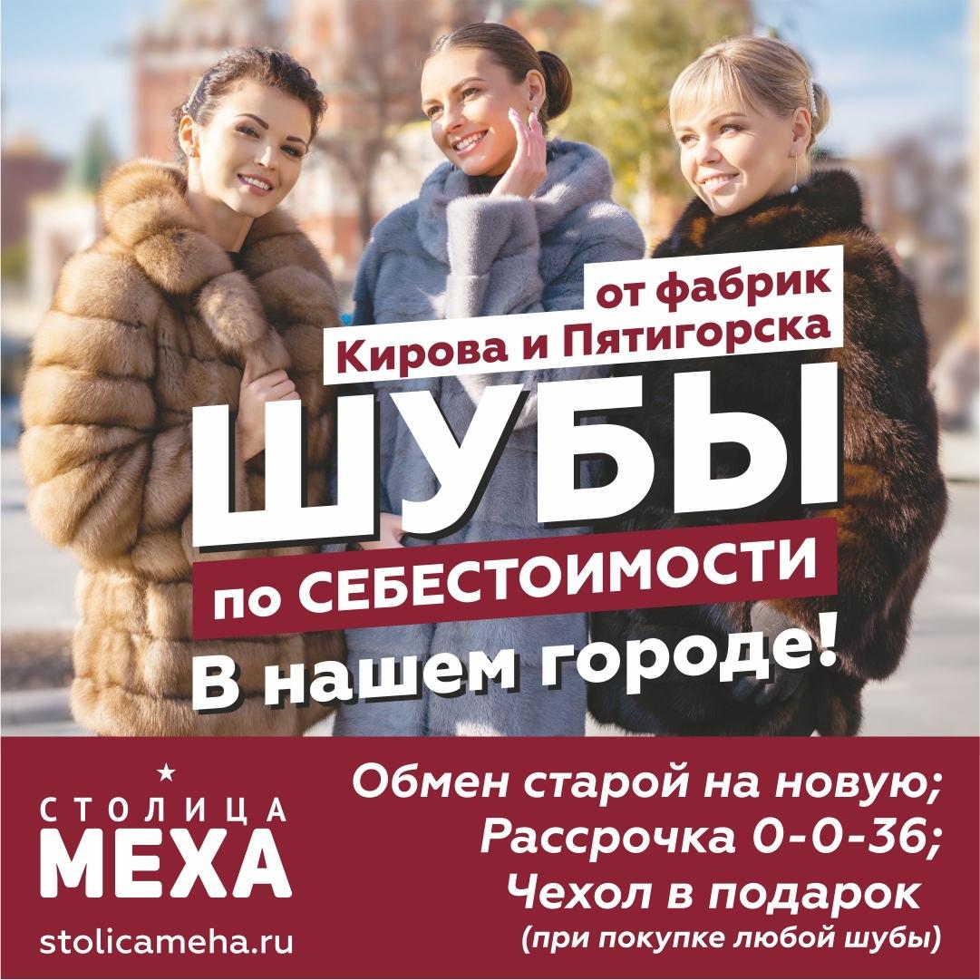 Скоро в Москве!