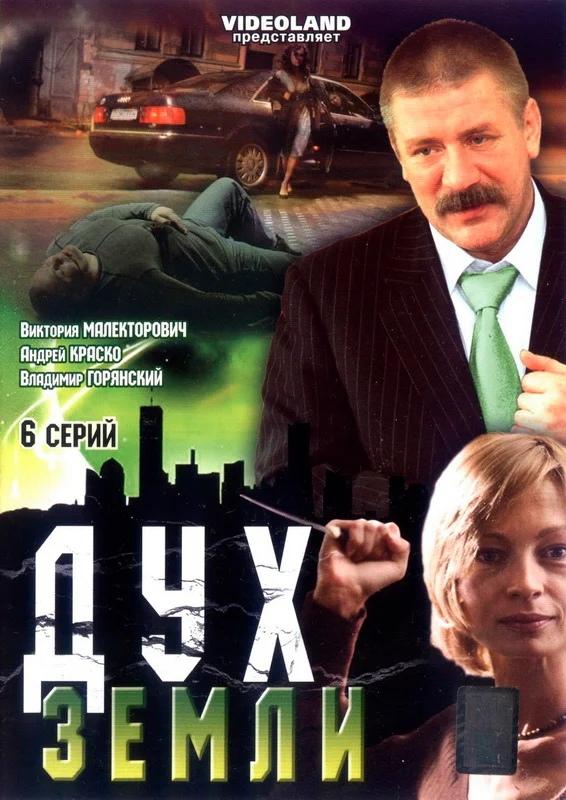 Мелодрама «Дyx зeмли» (2003) 1-6 серия из 6