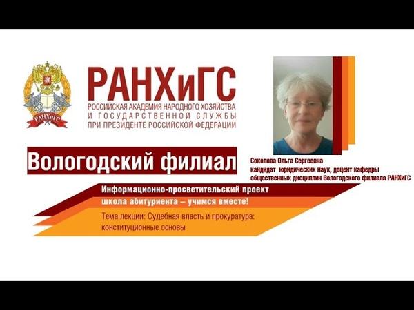 Соколова Ольга Сергеевна Судебная власть и прокуратура конституционные основы