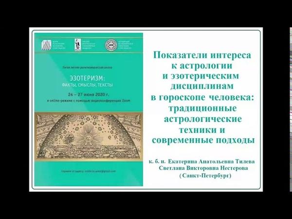 Е А Тилева Показатели интереса к астрологии и эзотерическим дисциплинам в гороскопе человека