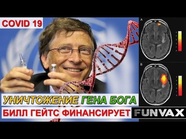Геном Бога и послание в ДНК человека Бил Гейтс Изменение ДНК после вакцинации от коронавируса