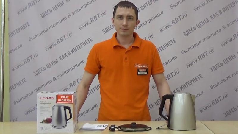 Видеообзор чайника LERAN EKM 1755 со специалистом от