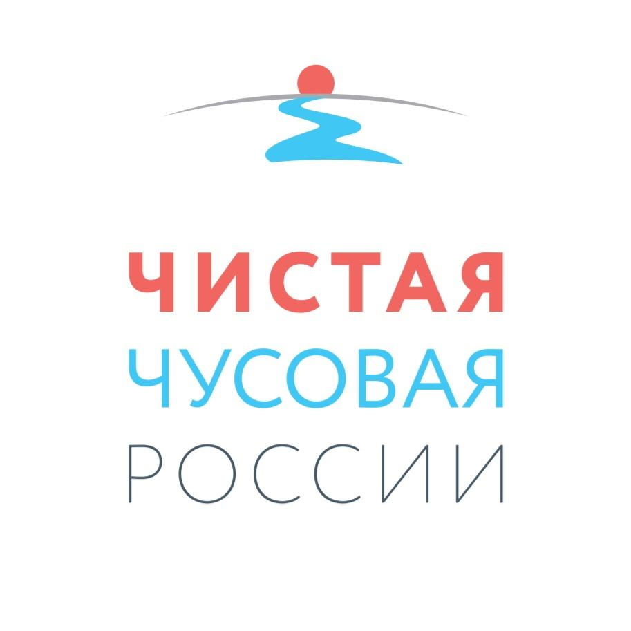 Афиша Екатеринбург Чистая Чусовая России