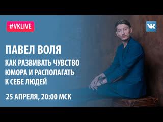 #VKlive: Павел Воля - Как развивать чувство юмора и располагать к себе людей