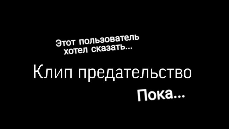 Gacha life клип ☘️предательство