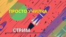 Подготовка к ВПР. Математика 5 класс. Задание №7