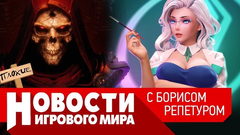 ПЛОХИЕ НОВОСТИ ремастер Diablo 2 Diablo 4 Metro Valheim PS5 судят Mass Effect Rainbow Six
