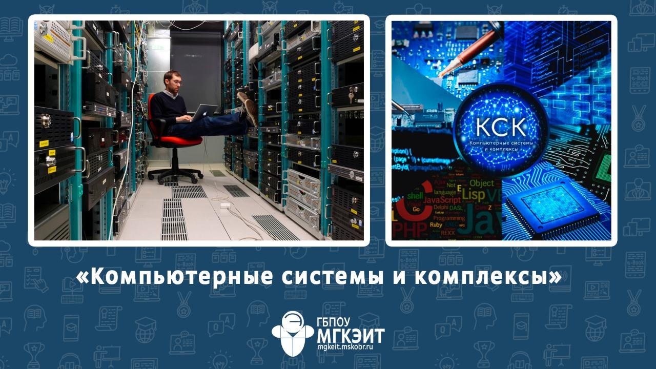 «Компьютерные системы и комплексы», изображение №1