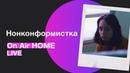 Нонконформистка –Собирай вещи / Разрываюсь   On Air HOME