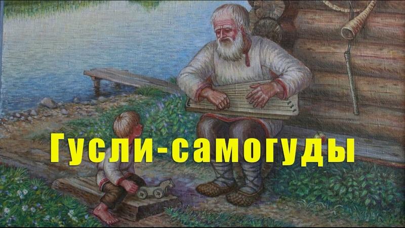 Аудиосказка Гусли самогуды Русские народные сказки