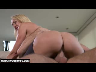 Brandi Love - Watch your wife (2019) [blowjob, blond, MILF, creampie, big ass, mylf]