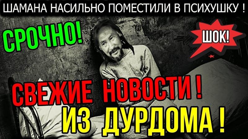 ЯКУТСКИЙ ШАМАН - ВОИН ГАБЫШЕВ. НОВОСТИ ИЗ ДУРДОМА!