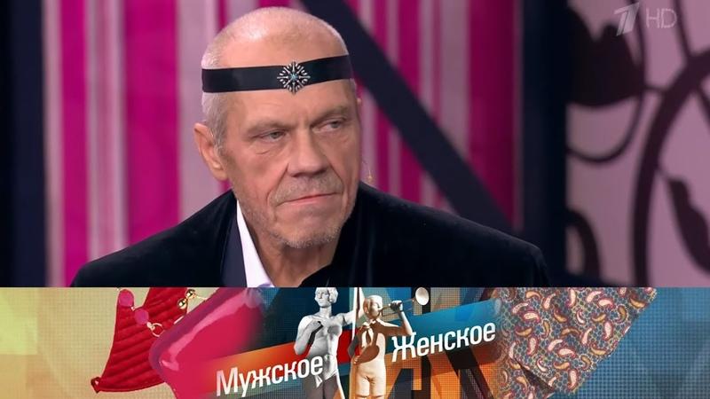 Одержимый Мужское Женское Выпуск от 06 11 2019
