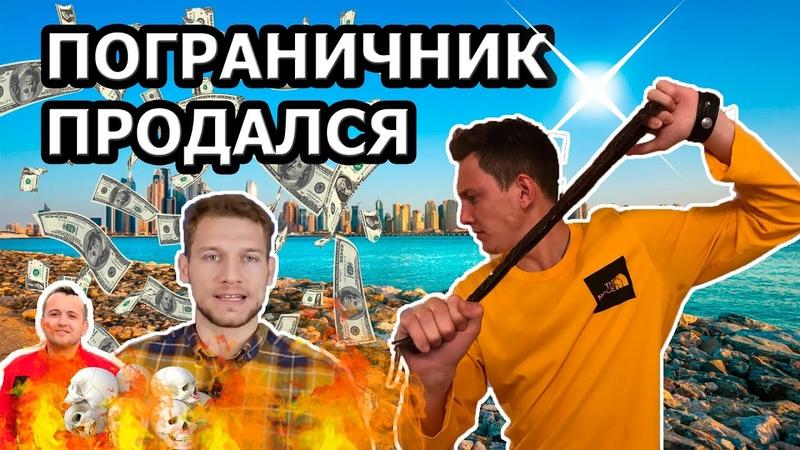 ПОГРАНИЧНИК ПРОДАЛСЯ ФОНД ГАФАРОВА ОБРАЩЕНИЕ ПОДПИСЧИКА