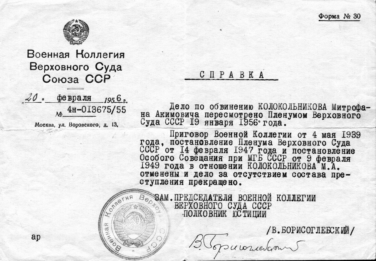 30 января 1956 года — начало реабилитации жертв сталинщины в СССР