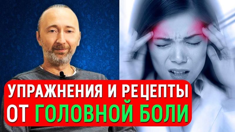 Болит голова Мигрень Как победить головную боль раз и навсегда Причины профилактика и лечение