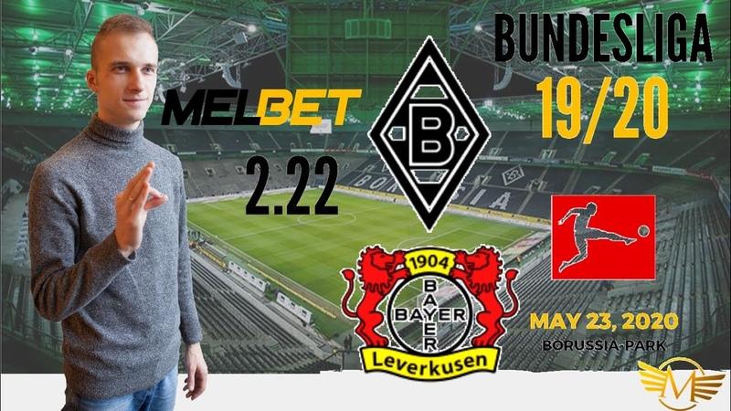 Боруссия Менхенгладбах Байер прогноз 23 05 2020 Borussia M'gladbach Bayer