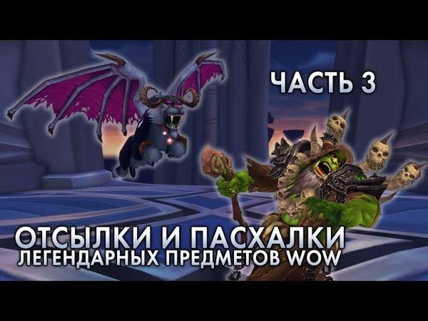 Пасхалки легендарных предметов World of Warcraft Часть 3