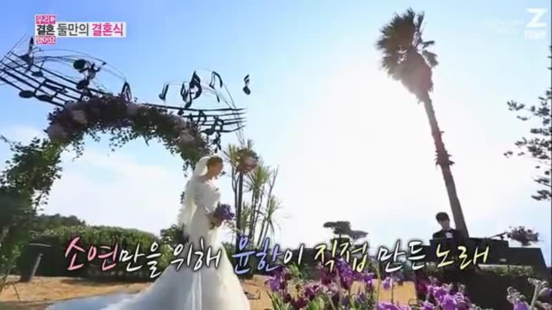 Молодожены - Свадебная фотосессия Юн Хана и Со Ён ( 14 эпизод )