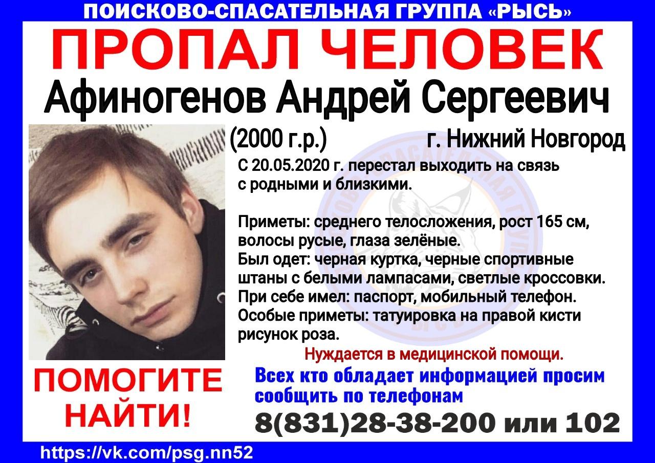 Афиногенов Андрей Сергеевич, 2000 г.р., г. Нижний Новгород