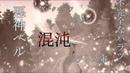 KurtzPel: Japan's, a promotional video for the matchup. Guild name Netzawar. Part.1