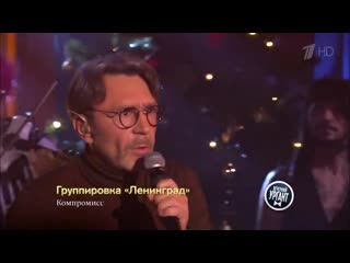 Премьера! Ленинград  Компромисс (С Новым Годом крысы, хомяка)