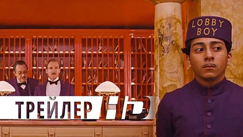 Отель Гранд Будапешт Официальный трейлер C Двадцатый век Фокс HD