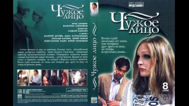 Чужое лицо - ТВ ролик (2003)