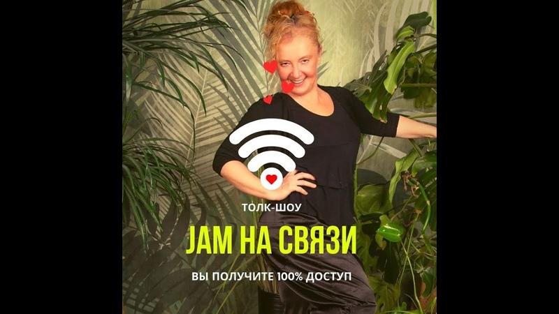 🔥ТОЛК-ШОУ JAM НА СВЯЗИ🔥ГостьЭльвира Малишевская
