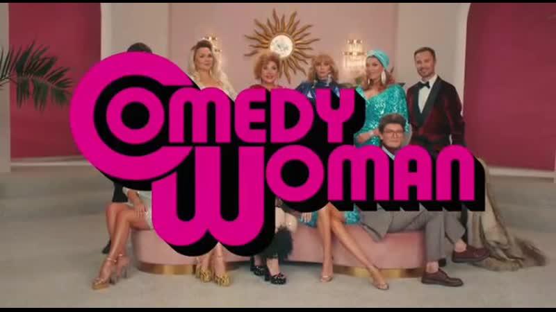 Comedy Woman Очень умный дом 9 сезон 8 выпуск 08 11 2019