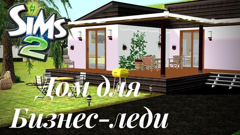 Строительство Sims 2 Дом для бизнес леди👩💼