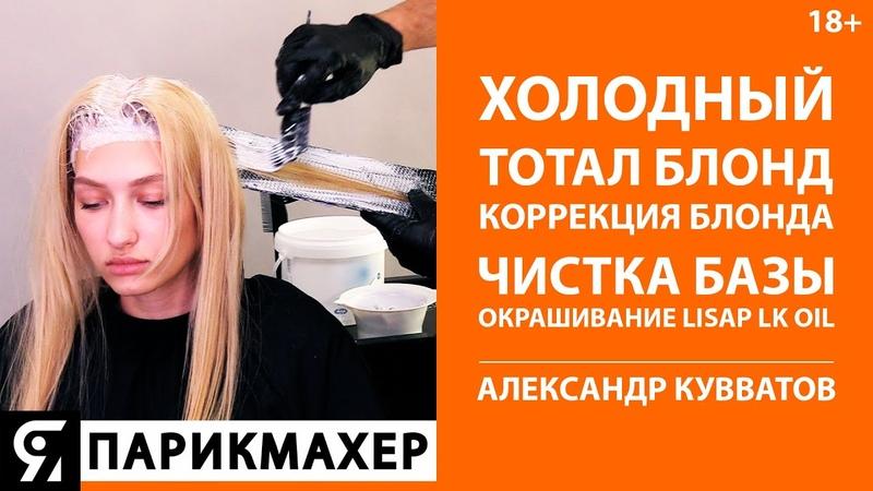 Холодный ТОТАЛ БЛОНД Коррекция блонда чистка базы окрашивание Lisap LK OPC Александр Кувватов